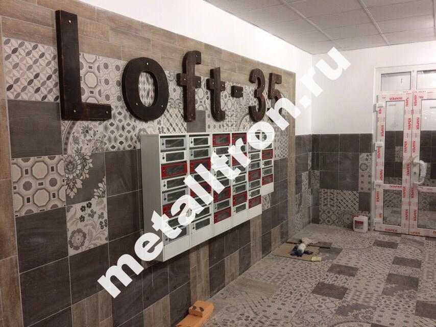 Перила из нержавеющей стали для многоквартирного дома в жилищном комплексе LOFT-35